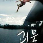 Un film, doua pareri: Gwoemul (2006)