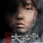 Tangshan dadizhen (2010)