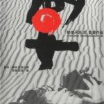 Suna no onna (1964)