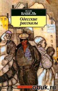 Povestiri din Odesa - coperta unei editii rusesti
