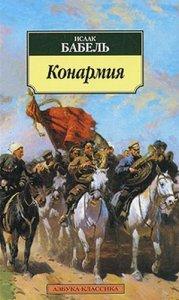 Armata de cavalerie - coperta editiei rusesti