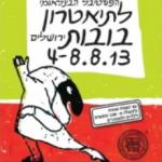 Premierele lunii august – ICR Tel Aviv