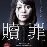 Shokuzai (2012) – TIFF 2013
