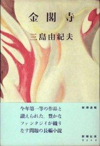 Coperta ediției japoneze