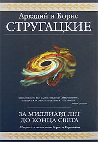 Coperta ediției sovietice