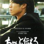 """Chanto tsutaeru (2009) sau """"Trăiește și dă mai departe"""""""