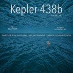 Teatru: Kepler–438b – umorul tragic al societății de azi și de mâine
